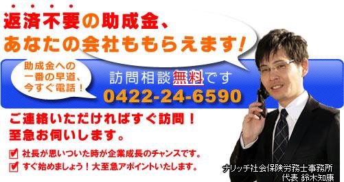 助成金 電話03-5311-3260